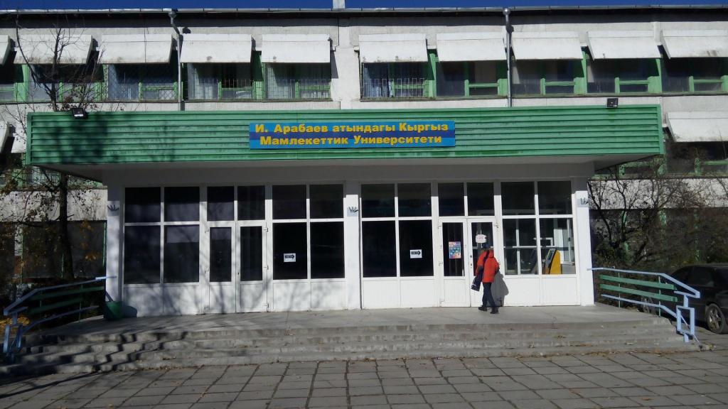 Кыргызский государственный университет им. И. Арабаева